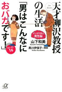 天才柳沢教授の生活 マンガで学ぶ男性脳 「男はこんなにおバカです!」セレクト16 電子書籍版