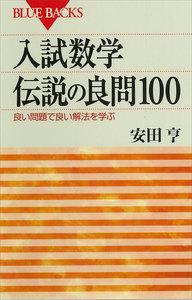 入試数学 伝説の良問100 良い問題で良い解法を学ぶ