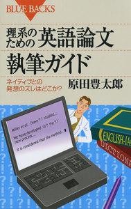 理系のための英語論文執筆ガイド : ネイティブとの発想のズレはどこか?