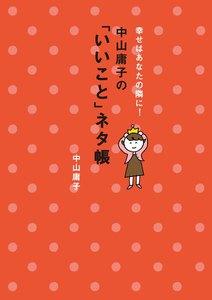 幸せはあなたの隣に! 中山庸子の「いいこと」ネタ帳