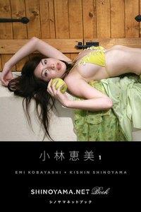 小林恵美1 [SHINOYAMA.NET Book]