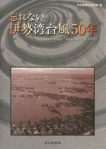 忘れない伊勢湾台風50年