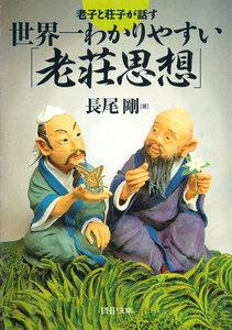 老子と荘子が話す 世界一わかりやすい「老荘思想」