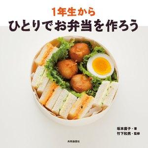 1年生からひとりでお弁当を作ろう 電子書籍版