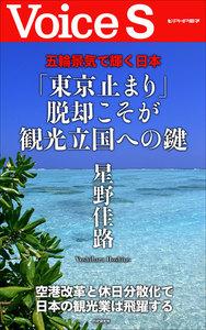 五輪景気で輝く日本 「東京止まり」脱却こそが観光立国への鍵 【Voice S】