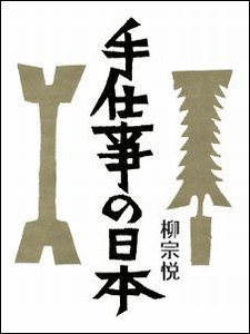 手仕事の日本