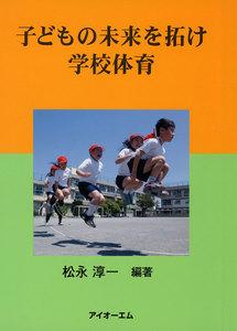 子どもの未来を拓け学校体育