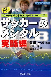 サッカーのメンタル : ケータイでできるメンタルトレーニング〈実践編〉