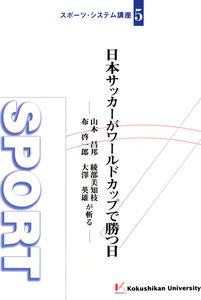 日本サッカーがワールドカップで勝つ日 : 山本昌邦、綾部美知枝、布啓一郎、大澤英雄が斬る