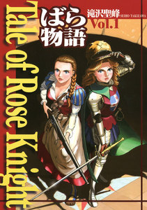 Tale of Rose Knight - ばら物語 Vol.1 電子書籍版