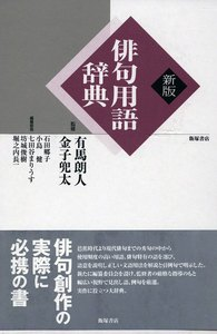 俳句用語辞典 [新版]