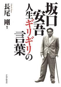 坂口安吾・人生ギリギリの言葉 電子書籍版