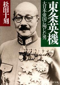 東条英機 大日本帝国に殉じた男