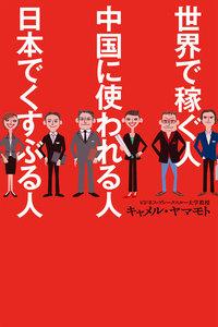 世界で稼ぐ人 中国に使われる人 日本でくすぶる人 電子書籍版