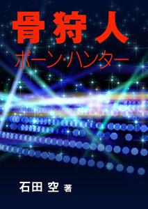 骨狩人―ボーン・ハンター― 電子書籍版
