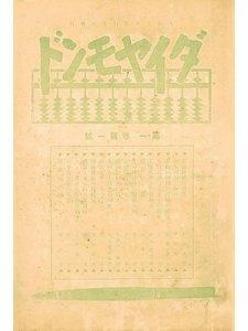 「経済雑誌ダイヤモンド」創刊号 1913(大正2)年5月10日発行