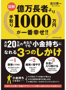 【図解】億万長者より手取り1000万円が一番幸せ!!