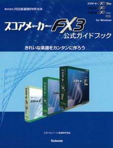 スコアメーカーFX3公式ガイドブック : きれいな楽譜をカンタンに作ろう