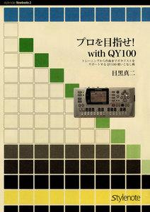 プロを目指せ With QY100 トレーニングから作曲までギタリストをサポートするQY100使いこなし術