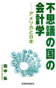 不思議の国の会計学 : アメリカと日本