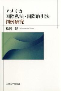 アメリカ国際私法・国際取引法判例研究