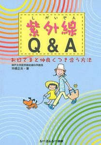 紫外線Q&A : お日さまと仲良くつき合う方法