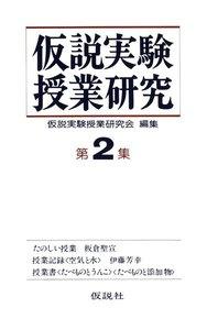 仮説実験授業研究 第2期 2