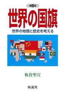 世界の国旗 世界の地理と歴史を考える