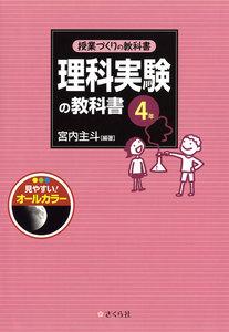 授業づくりの教科書 理科実験の教科書〈4年〉