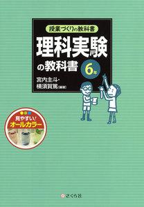 授業づくりの教科書 理科実験の教科書〈6年〉