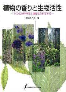植物の香りと生物活性 : その化学的特性と機能性を科学する