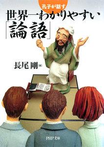 孔子が話す 世界一わかりやすい「論語」 電子書籍版