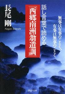 話し言葉で読める「西郷南洲翁遺訓」 無事は有事のごとく、有事は無事のごとく 電子書籍版