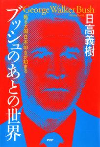 ブッシュのあとの世界 「甦る大国・日本」叩きが始まる