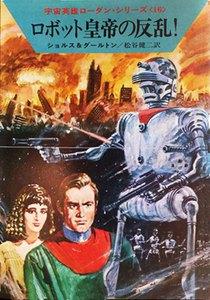 宇宙英雄ローダン・シリーズ 電子書籍版31  ロボット皇帝の反乱!