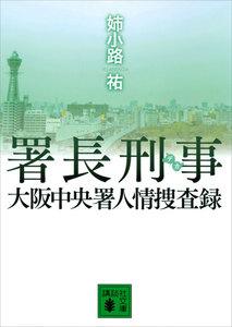 署長刑事 大阪中央署人情捜査録 電子書籍版