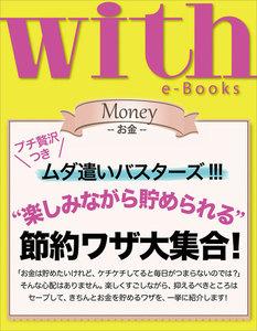 """with e-Books """"楽しみながら貯められる""""節約ワザ大集合!"""