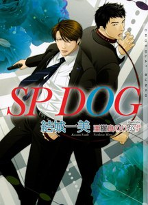 SP DOG【イラストあり】