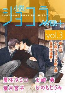 小説ショコラweb+ vol.3