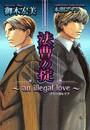 法曹の掟~an illegal love~