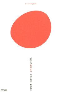 和力 : 日本を象る