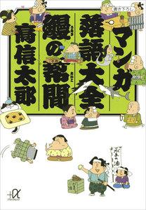 マンガ落語大全 鰻の幇間 電子書籍版