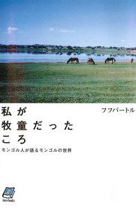 私が牧童だったころ : モンゴル人が語るモンゴルの世界