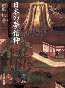 日本の夢信仰