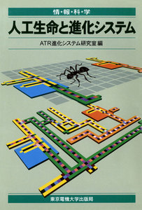 人工生命と進化システム