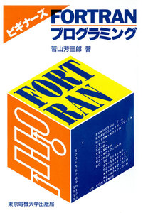 FORTRANプログラミング