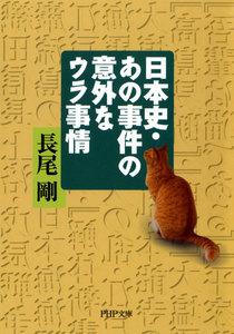 日本史・あの事件の意外なウラ事情 電子書籍版