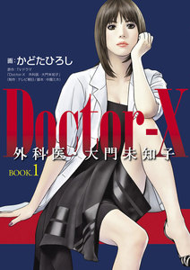 Doctor―X 外科医・大門未知子 BOOK.1