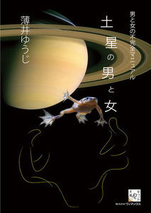 男と女の不完全マニュアル「土星の男と女」
