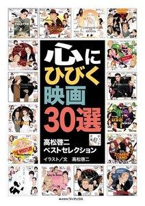 心にひびく映画30選(高松啓二ベストセレクション)